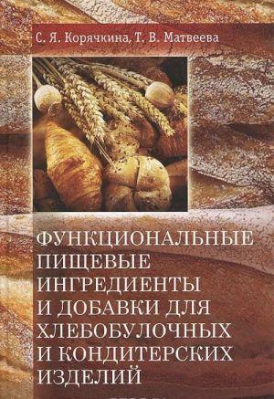 Funktsionalnye pischevye ingredienty i dobavki dlja khlebobulochnykh i konditerskikh izdelij