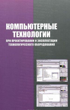 Kompjuternye tekhnologii pri proektirovanii i ekspluatatsii tekhnologicheskogo oborudovanija