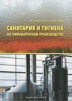 Sanitarija i gigiena na pivovarennom proizvodstve
