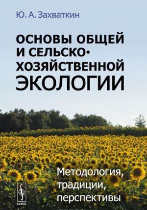 Osnovy obschej i selskokhozjajstvennoj ekologii. Metodologija, traditsii, perspektivy
