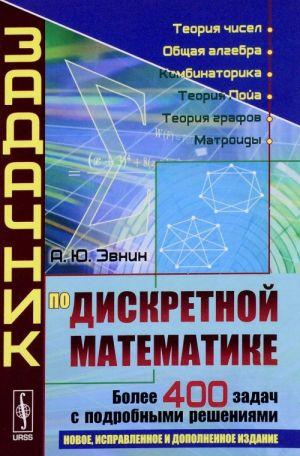 Задачник по дискретной математике. Более 400 задач с подробными решениями. Учебное пособие