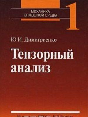 Механика сплошной среды. В 4 томах. Том 1. Тензорный анализ