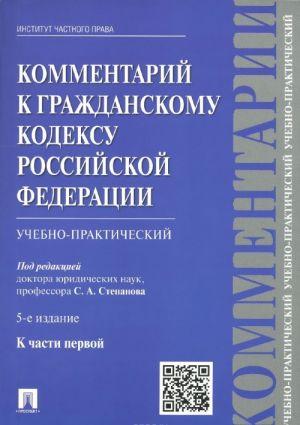 Kommentarij k Grazhdanskomu kodeksu Rossijskoj Federatsii. Uchebno-prakticheskij. K chasti 1