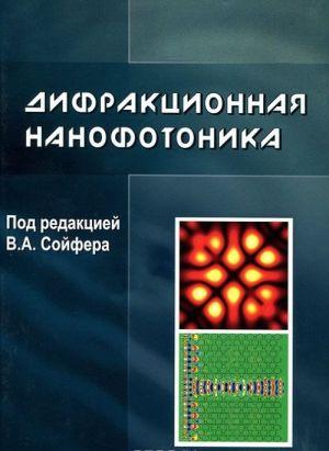 Difraktsionnaja nanofotonika