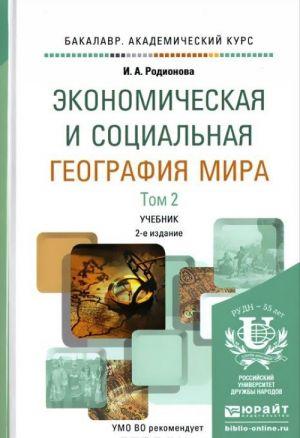 Ekonomicheskaja i sotsialnaja geografija mira. Uchebnik. V 2 tomakh (komplekt)