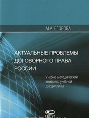 Aktualnye problemy dogovornogo prava Rossii
