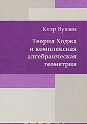 Teorija Khodzha i kompleksnaja algebraicheskaja geometrija. V 2 tomakh. Tom 2