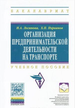 Организация предпринимательской деятельности на транспорте