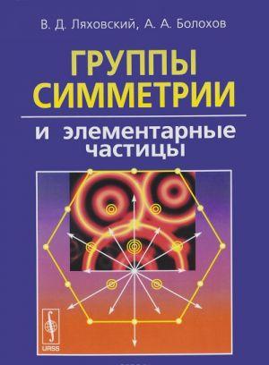 Gruppy simmetrii i elementarnye chastitsy