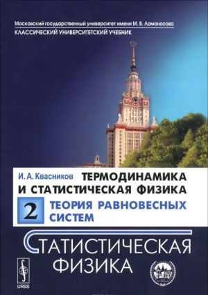 Termodinamika i statisticheskaja fizika. Tom 2. Teorija ravnovesnykh sistem. Statisticheskaja fizika. Uchebnoe posobie