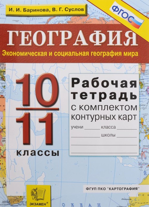 Geografija. 10-11 klassy. Ekonomicheskaja i sotsialnaja geografija mira. Rabochaja tetrad s komplektom konturnykh kart