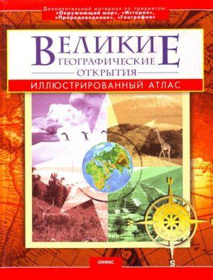 Velikie geograficheskie otkrytija