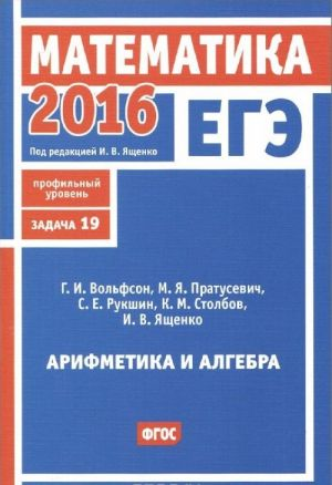 EGE 2016. Matematika. Zadacha 19. Profilnyj uroven. Arifmetika i algebra