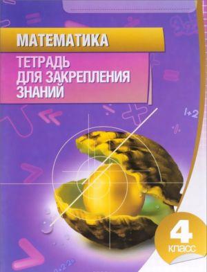 Matematika. 4 klass. Tetrad dlja zakreplenija znanij