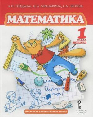Matematika. 1 klass. 1 polugodie. Uchebnik