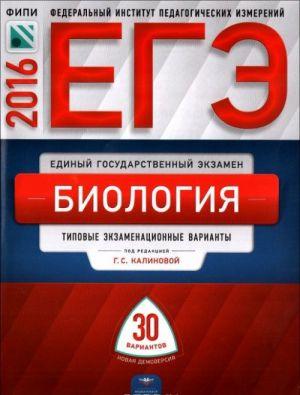 EGE-2016. Biologija. 30 tipovykh ekzamenatsionnykh variantov