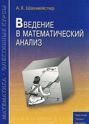 Vvedenie v matematicheskij analiz
