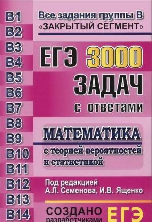 EGE. 3000 zadach s otvetami po matematike. Vse zadanija gruppy V