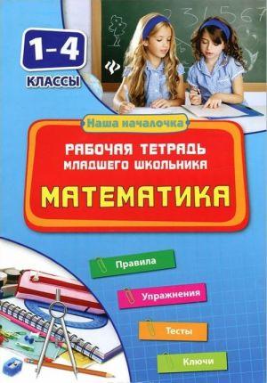 Matematika. 1-4 klassy. Rabochaja tetrad mladshego shkolnika