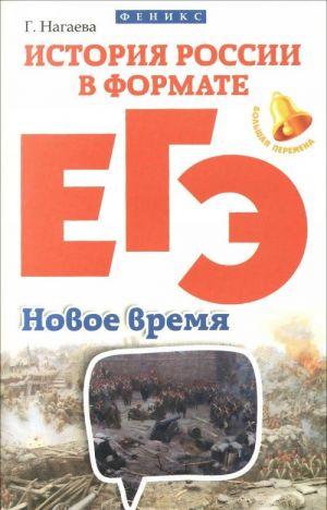 Istorija Rossii v formate EGE. Novoe vremja. Uchebnoe posobie