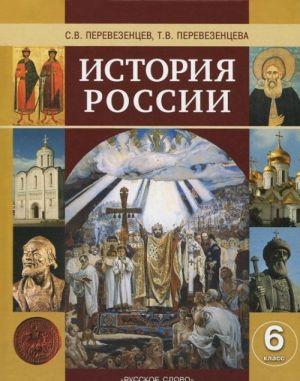 Istorija Rossii s drevnejshikh vremen do nachala XVI veka. 6 klass. Uchebnik