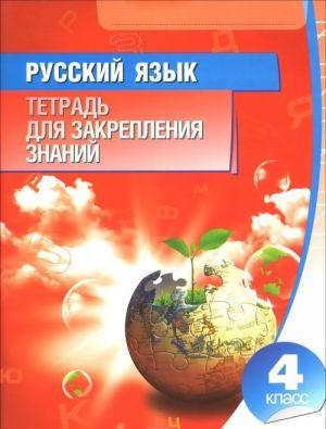 Russkij jazyk. 4 klass. Tetrad dlja zakreplenija znanij