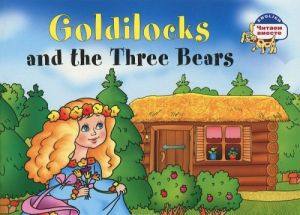 Goldilocks and the Three Bears / Zlatovlaska i tri medvedja