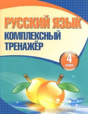 Russkij jazyk. 4 klass. Kompleksnyj trenazher