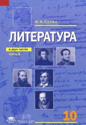 Literatura. 10 klass. V 2 chastjakh. Chast 1