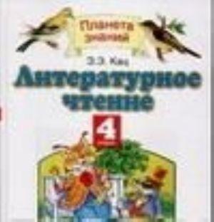 Literaturnoe chtenie. 4 klass. V 2 chastjakh. Chast 1