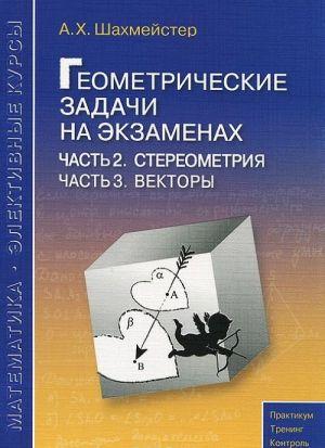 Геометрические задачи на экзаменах. Часть 2. Стереометрия. Часть 3. Векторы
