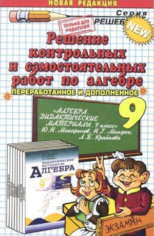 """Reshenie kontrolnykh i samostojatelnykh rabot po algebre za 9 klass k posobiju Ju.N. Makarycheva i dr. """"Algebra. Didakticheskie materialy. 9 klass"""""""