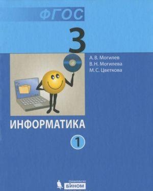 Informatika. 3 klass. Uchebnik. V 2 chastjakh (komplekt)