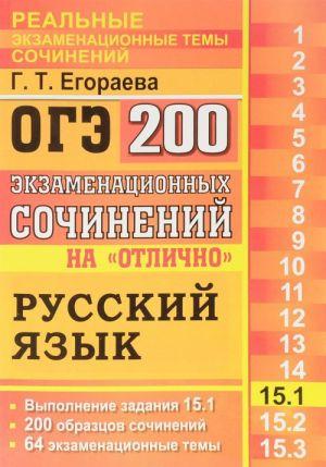 OGE. Russkij jazyk. Zadanie 15.1. 200 ekzamenatsionnykh sochinenij na otlichno