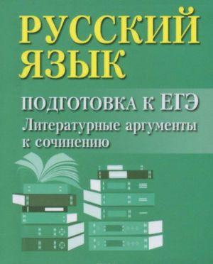 Russkij jazyk. Podgotovka k EGE. Literaturnye argumenty k sochineniju