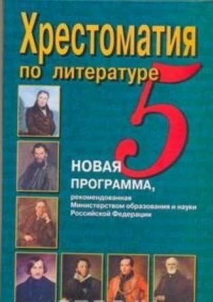 Khrestomatija po literature. 5 klass