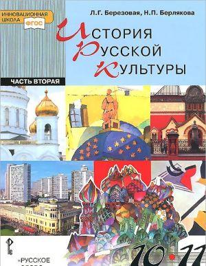 Istorija russkoj kultury. 10-11 klassy. Uchebnik. V 2 chastjakh. Chast 2