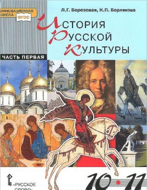 Istorija russkoj kultury. 10-11 klassy. Uchebnik. V 2 chastjakh. Chast 1