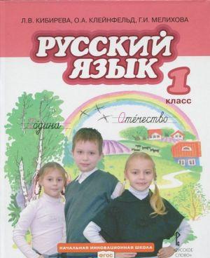 Russkij jazyk. 1 klass. Uchebnik