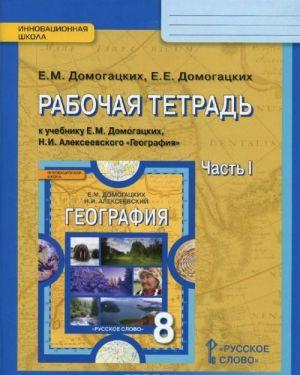 Geografija. 8 klass. Rabochaja tetrad k uchebniku E. M. Domogatskikh, N. I. Alekseevskogo. V 2 chastjakh. Chast 1