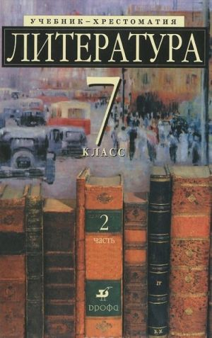 Literatura. 7 klass. Uchebnik-khrestomatija. V 2 chastjakh. Chast 2