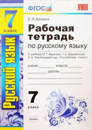 Russkij jazyk. 7 klass. Testy k uchebniku M. T. Baranova i dr