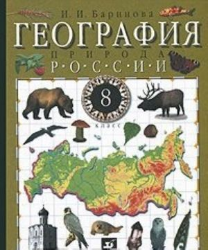 Geografija Rossii. Priroda. 8 klass