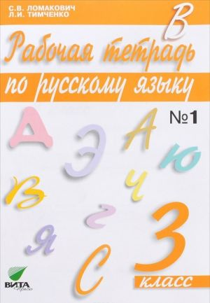 Russkij jazyk. 3 klass. Rabochaja tetrad. V 2 chastjakh. Chast 1