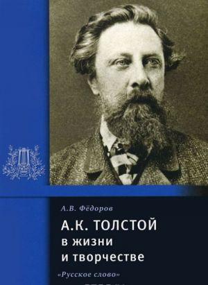 A. K. Tolstoj v zhizni i tvorchestve