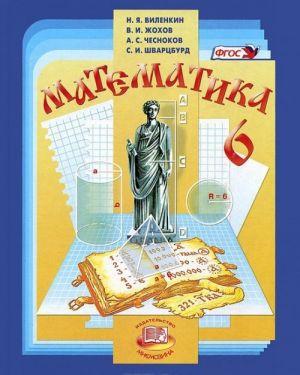 Matematika. 6 klass