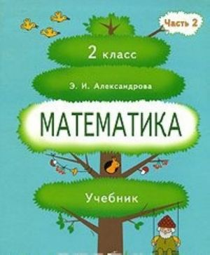 Matematika. 2 klass. V 2 chastjakh. Chast 2