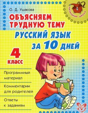 Russkij jazyk. 4 klass. Objasnjaem trudnuju temu. Russkij jazyk za 10 dnej