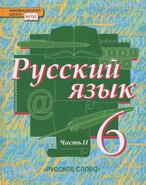 Russkij jazyk. 6 klass. Uchebnik. V 2 chastjakh. Chast 2