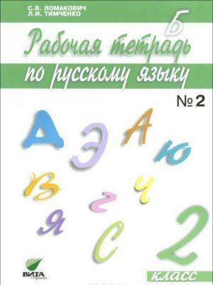 Russkij jazyk. 2 klass. Rabochaja tetrad. V 2 chastjakh. Chast 2